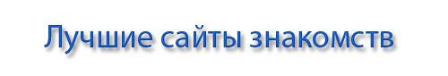 Лучшие сайты знакомств | Asvatur.ru